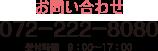 072-222-8080/営業時間9:00~17:00